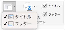[マスターレイアウト] グループで使用できる [タイトル] と [フッター] のオプションが表示されます。
