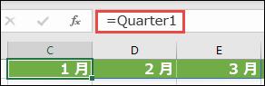 """第1四半期 = {""""January"""", """"2 月"""", """"3 月"""" のように定義された数式で、名前付き配列定数を使用します。"""