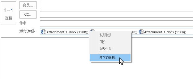 [すべて選択] のオプションは、右クリック メニューにあります。