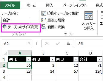 [テーブル ツール] の [テーブルのサイズ変更] オプションを使う