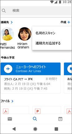 連絡先の名前の横にある [名刺のスキャン] オプションが表示された検索画面