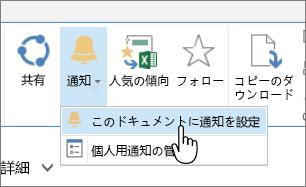[ファイル] タブで、[このドキュメントに通知を設定] が強調表示されている