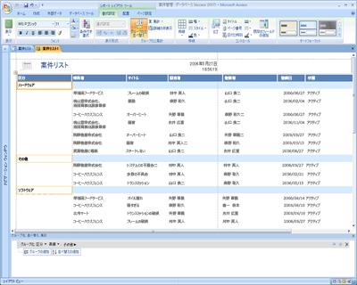 Office Access 2007 でレポートを編集する