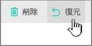 強調表示されている SharePoint Online の [復元] ボタン