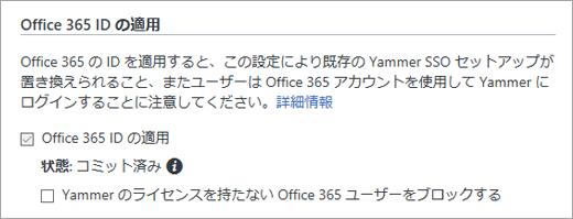 Yammer のセキュリティ設定で Yammer ライセンスがない Office 365 ユーザーをブロックするスクリーンショット