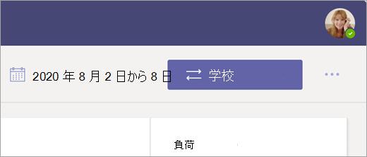 [学校] ボタン