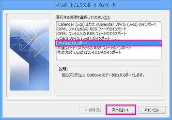 Outlook のエクスポート ウィザード - [ファイルにエクスポート]