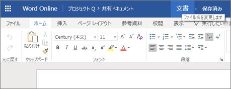 タイトル バーをクリックして Word Online 文書の文書名を変更する
