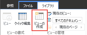 リボンでの SharePoint ライブラリの [ビューの作成] ボタン。