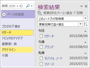 OneNote 2016 の日付範囲検索結果のスクリーンショット