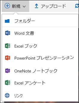 Office 365 で新しいフォルダーやドキュメントを作成する