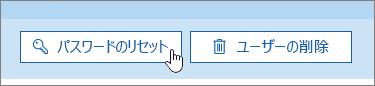 [パスワードのリセット] ボタン。