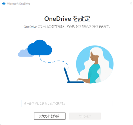 OneDrive のセットアップの最初の画面のスクリーンショット