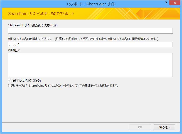 Access テーブルまたはクエリをエクスポートする SharePoint サイトを指定します。
