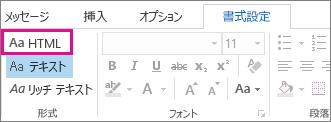 メッセージの [書式設定] タブの [HTML] 形式オプション