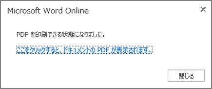 PDF を表示] をクリックします。