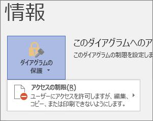 [ダイアグラムの保護] ボタン、[アクセスの制限] コマンド
