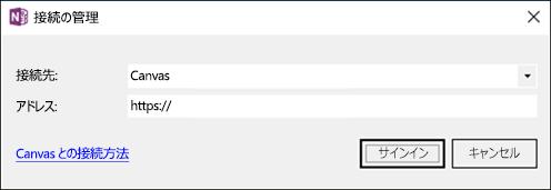 [接続の管理] ダイアログ ボックスのスクリーンショット。