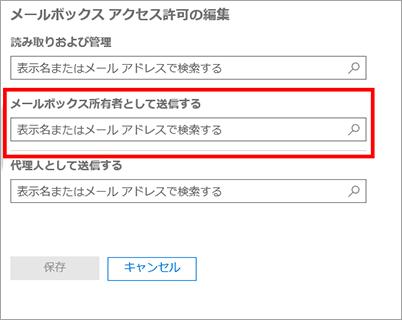 スクリーンショット:このユーザーとして別のユーザーがメールを送信することを許可します。