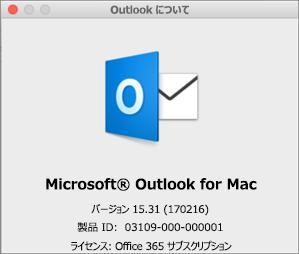 Office 365 で Outlook を使用している場合、[Outlook のバージョン情報] には Office 365 サブスクリプションと表示されます。