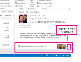 Outlook Social Connector は既定では最小化される