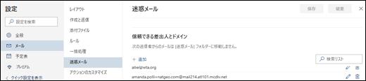 スクリーンショットは、Outlook.com の [設定] の [メール] にある [迷惑メール] 設定の [差出人セーフ リスト] 領域を示しています。