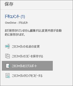 このファイルをエクスポート