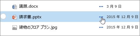 ドキュメントライブラリで強調表示されているファイル名