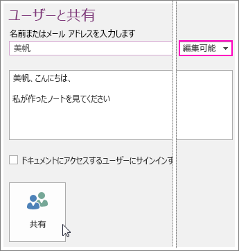OneNote 2016 の共有 UI のスクリーンショット
