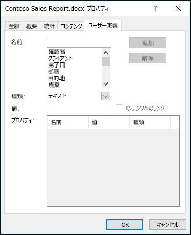 [カスタム プロパティ] タブを使用して、ユーザー設定のドキュメント プロパティを追加または変更する