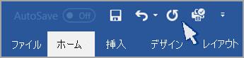 クイック アクセス ツールバーのリボンの上に表示されます。