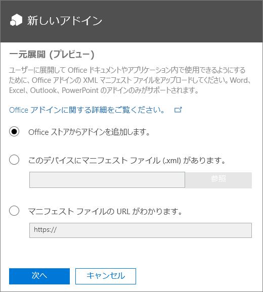 一元展開で [新規アドイン] ダイアログを示すスクリーンショット。オプションは、Office ストアからアドインの追加、マニフェスト ファイルの閲覧、マニフェスト ファイルの URL の入力を行うために利用できます。