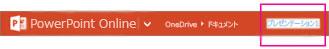 オレンジのトップ バーでファイルの名前を変更する