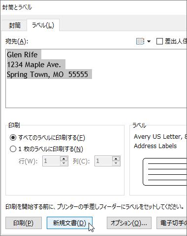 [封筒とラベル] ダイアログ ボックスで [宛先] ボックスの内容を更新し、[新規文書] を選択します。