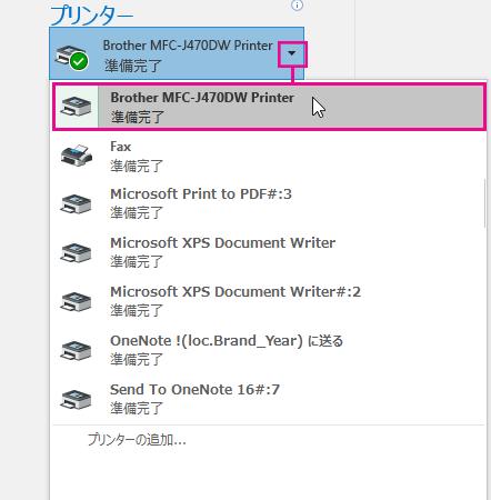 ドロップダウン リストには、コンピューターが接続できるすべての利用可能なプリンターが表示されます。任意のものをクリックします。