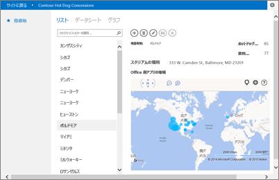 Access アプリ内の Office 用 Bing マップ アプリ
