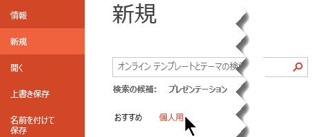 [ファイル > 新規作成] の [個人用] オプションを選択して、個人用テンプレートを表示します。