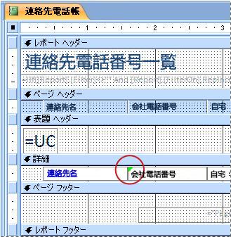 スペルが誤っている識別子が存在するテキスト ボックスを含むレポート
