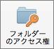 Outlook 2016 for Mac の [フォルダーのアクセス権] ボタン