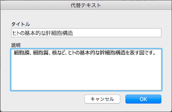 Mac Sierra の [代替テキスト] ダイアログ ボックス。