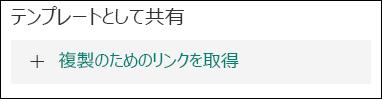[複製リンクを取得する] ボタン