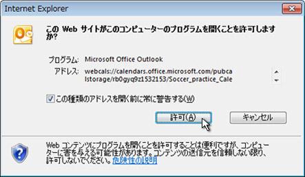 Web サイトでプログラム ダイアログ ボックスを開くことを許可する