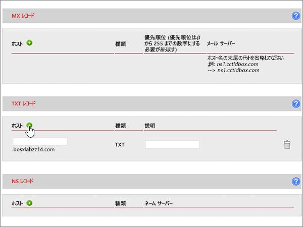 ipMirror-BP-Configure-4-1