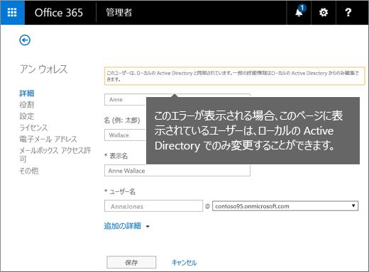 Active Directory でのみユーザーの詳細を変更できる場合のエラー