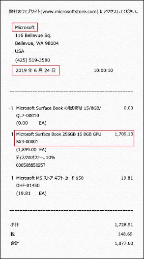 領収書 (または購入の証明) には、デバイスをご購入いただいた店舗および日付と、対象のデバイス名 (または明細) が記載されています。