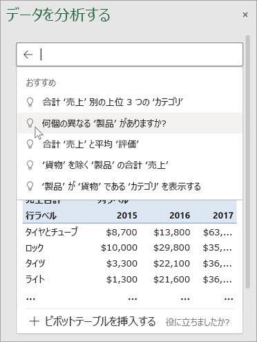 Excel のアイデアは、あなたのデータを分析しそれに基づいてお勧めの質問を表示してくれます。