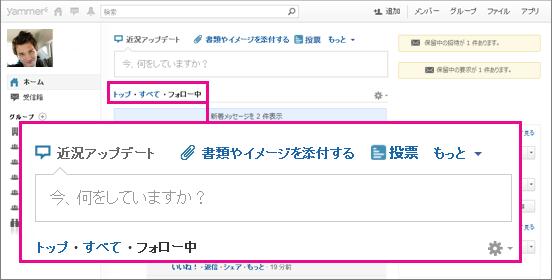 [トップ]、[すべて]、および [フォロー中] ビュー トグルを強調するピンクのボックスがある、Yammer Web サイトのスクリーンショット