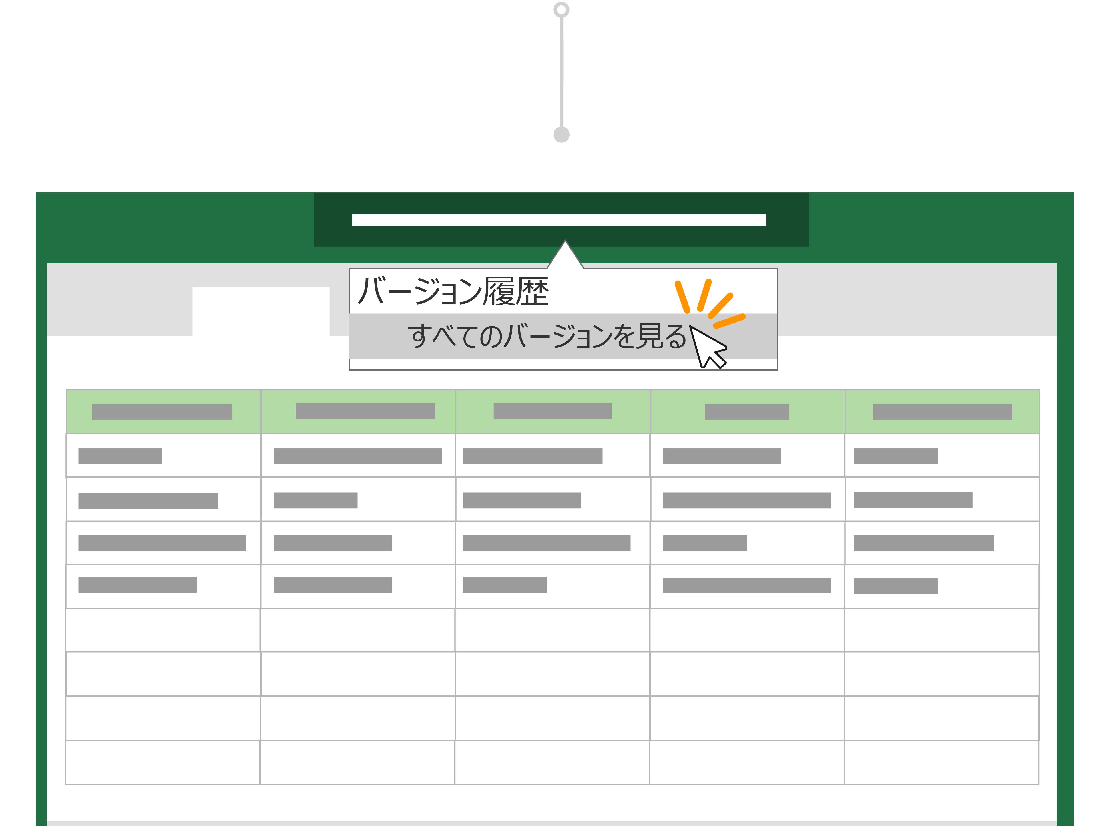 バージョン履歴を使用して、前のバージョンのファイルに戻ります。