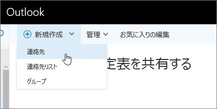 [連絡先] が選択された [新規] コマンドのスクリーンショット