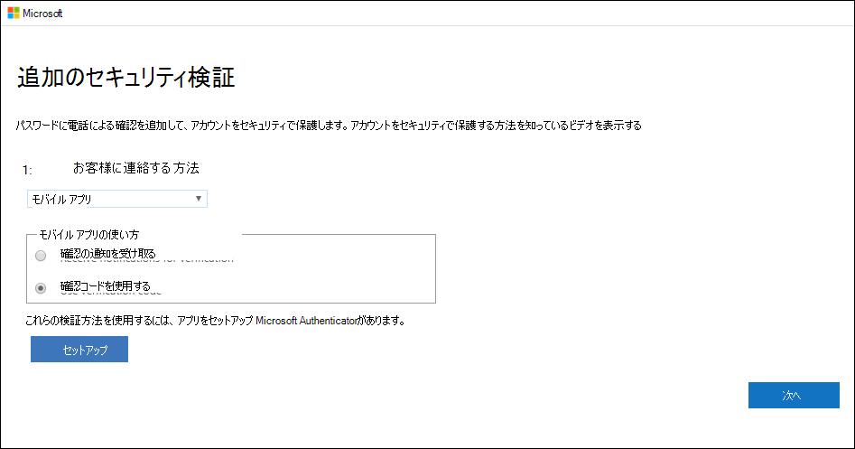 モバイル アプリと通知オプションを含む追加のセキュリティ確認ページ